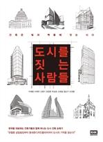 도서 이미지 - 도시를 짓는 사람들
