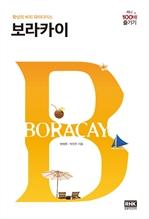 도서 이미지 - 보라카이 미니 100배 즐기기
