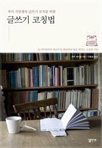 도서 이미지 - 글쓰기 코칭법