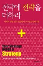 도서 이미지 - 전략에 전략을 더하라 (체험판)