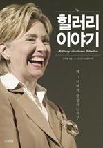 도서 이미지 - 힐러리 이야기