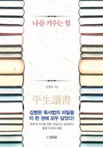 도서 이미지 - 평생독서