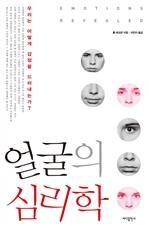 도서 이미지 - 얼굴의 심리학
