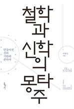 도서 이미지 - 철학과 신학의 몽타주