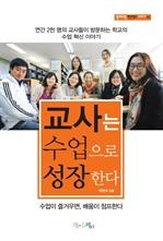도서 이미지 - 교사는 수업으로 성장한다