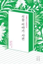 도서 이미지 - 식물 이야기 사전