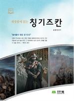 도서 이미지 - 칭기즈칸