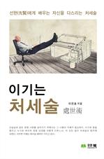 도서 이미지 - 이기는 처세술