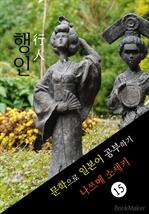 도서 이미지 - 행인 (行人 , こうじん) 〈나쓰메 소세키〉 문학으로 일본어 공부하기