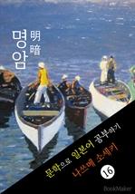 도서 이미지 - 명암 (明暗) 〈나쓰메 소세키〉 문학으로 일본어 공부하기