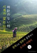 도서 이미지 - 시계가 없는 마을 (時計のない村) 〈오가와 미메이〉 문학으로 일본어 공부하기!