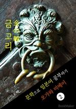 도서 이미지 - 금 고리 (金の輪) 〈오가와 미메이〉 문학으로 일본어 공부하기!
