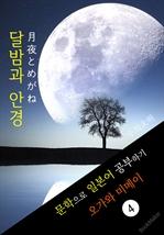 도서 이미지 - 달밤과 안경 (月夜とめがね) 〈오가와 미메이〉 문학으로 일본어 공부하기!