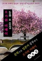 도서 이미지 - 〈오가와 미메이〉 동화 모음집 : 문학으로 일본어 읽기! ('시계가 없는 마을' 대표작품)