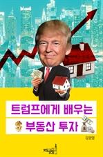 도서 이미지 - 트럼프에게 배우는 부동산 투자