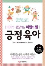 도서 이미지 - 긍정 육아 : 아이가 성장하는 마법의 말