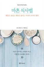 도서 이미지 - 마흔 식사법