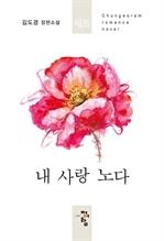 도서 이미지 - [합본] 내 사랑 노다 (전5권/완결)