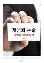 도서 이미지 - 개념화 논술 - 중앙대 인문계열 편