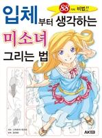 [AK Hobby] 입체부터 생각하는 미소녀 그리는 법 - 88가지 비법!!