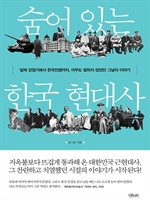 도서 이미지 - 숨어 있는 한국 현대사