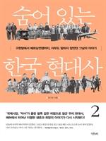 도서 이미지 - 숨어 있는 한국 현대사 2