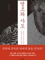 도서 이미지 - 영조와 사도
