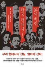 도서 이미지 - 잃어버린 한국 현대사