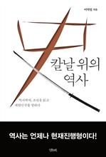 도서 이미지 - 칼날 위의 역사