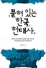 도서 이미지 - 묻혀 있는 한국 현대사