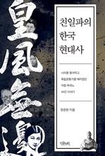 도서 이미지 - 친일파의 한국 현대사
