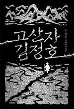 도서 이미지 - 고산자 김정호
