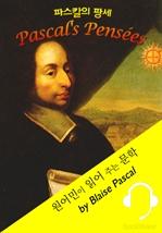 도서 이미지 - 파스칼의 '팡세' 〈원어민이 읽어 주는 문학 : Pascals Pensees〉