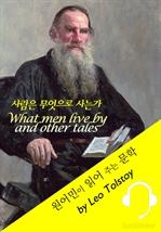 도서 이미지 - 사람은 무엇으로 사는가 〈원어민이 읽어 주는 문학 : What men live by and other tales〉