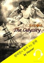 도서 이미지 - 오디세이 〈원어민이 읽어 주는 문학 : The Odyssey〉