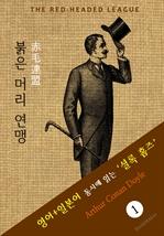 도서 이미지 - 붉은 머리 연맹 ('셜록 홈즈' 추리소설 : 영어+일본어 동시에 읽기)