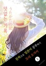 도서 이미지 - 덧없는 기록 (うたかたの記) 〈모리 오가이〉 문학으로 일본어 공부하기!