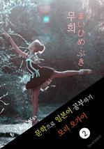 도서 이미지 - 무희 (まいひめ·ぶき) 〈모리 오가이〉 문학으로 일본어 공부하기!