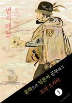 도서 이미지 - 편지배달 (文づかひ) 〈모리 오가이〉 문학으로 일본어 공부하기!