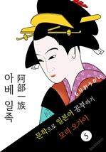 도서 이미지 - 아베 일족 (阿部一族) 〈모리 오가이〉 문학으로 일본어 공부하기!
