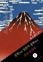 도서 이미지 - 시부에추사이 (澁江抽齋) 〈모리 오가이〉 문학으로 일본어 공부하기!