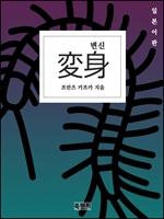 도서 이미지 - 변신 (일본어판)