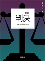 도서 이미지 - 판결 (일본어판)
