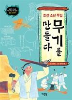 도서 이미지 - 조선 소년 무걸, 무기를 만들다
