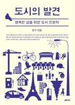 도서 이미지 - 도시의 발견