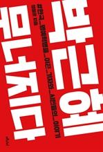 도서 이미지 - 박근혜 무너지다