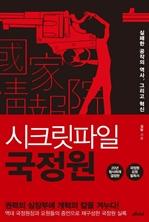 도서 이미지 - 시크릿파일 국정원