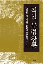 도서 이미지 - 직설 무령왕릉