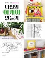 도서 이미지 - 나만의 이케아 만들기