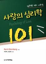도서 이미지 - 사랑의 심리학 101
